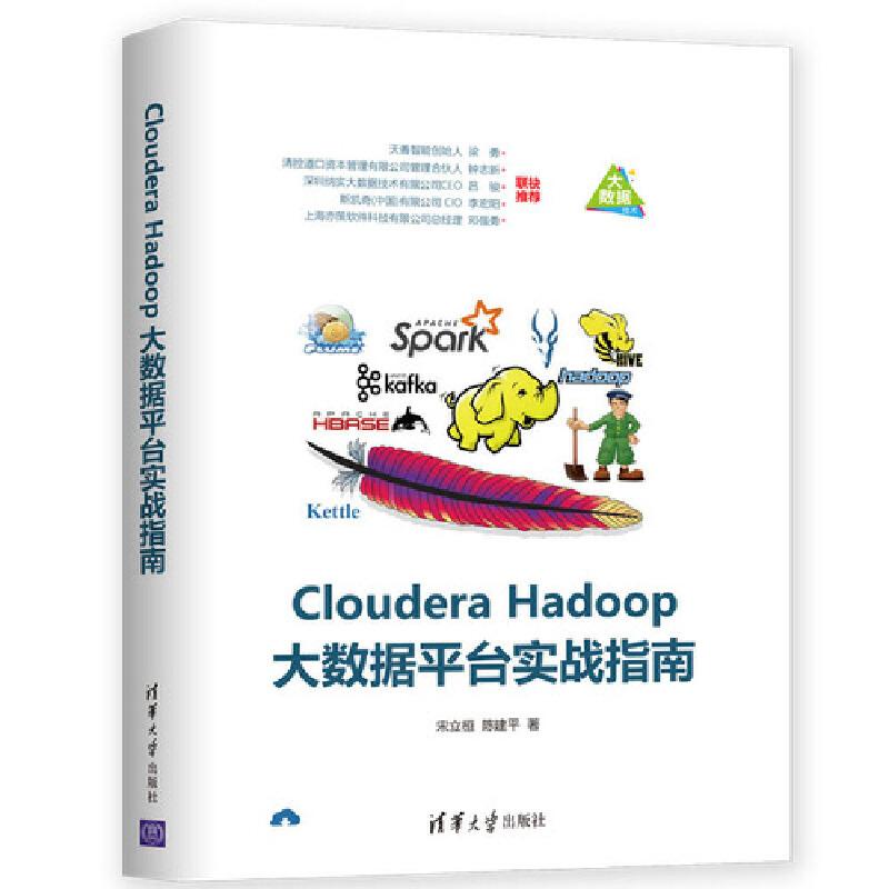 Cloudera Hadoop大数据平台实战指南 PDF下载
