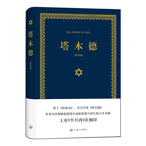 塔木德(epub,mobi,pdf,txt,azw3,mobi)电子书