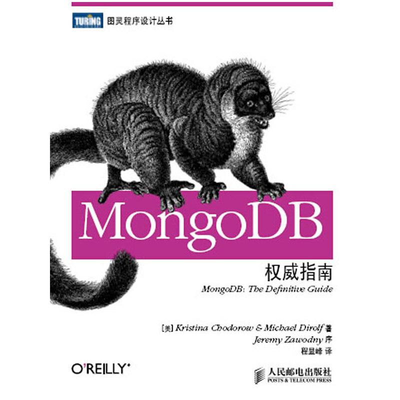 MongoDB 权威指南 PDF下载