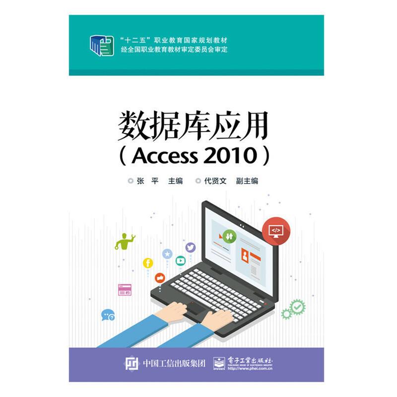数据库应用(Access 2010) PDF下载