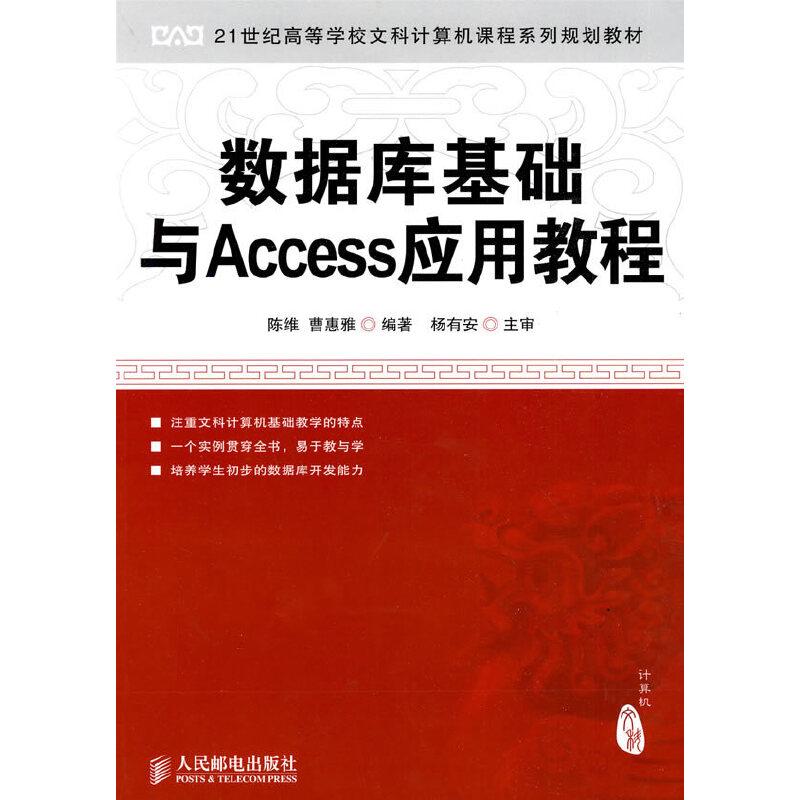 数据库基础与Access应用教程 PDF下载
