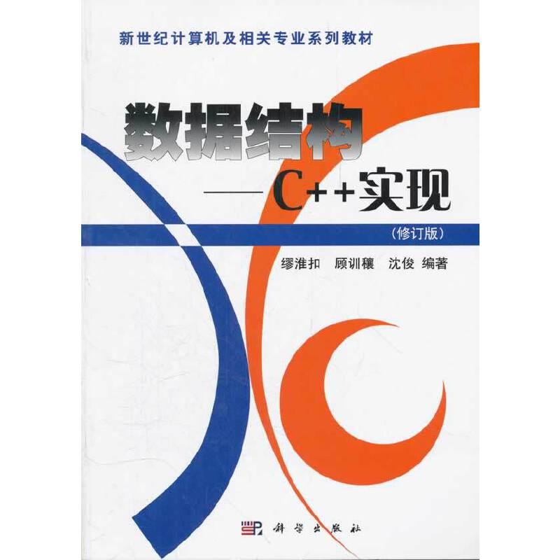 数据结构C++实现(修订版) PDF下载