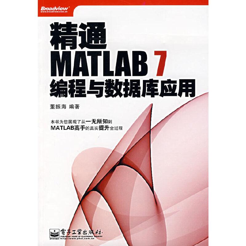 精通MATLAB 7 编程与数据库应用 PDF下载