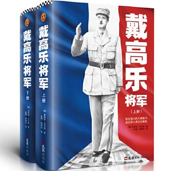 戴高乐将军(epub,mobi,pdf,txt,azw3,mobi)电子书