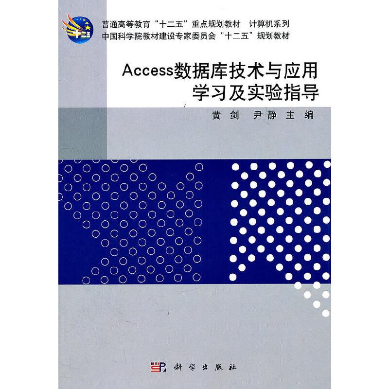 Access数据库技术与应用学习及实验指导 PDF下载
