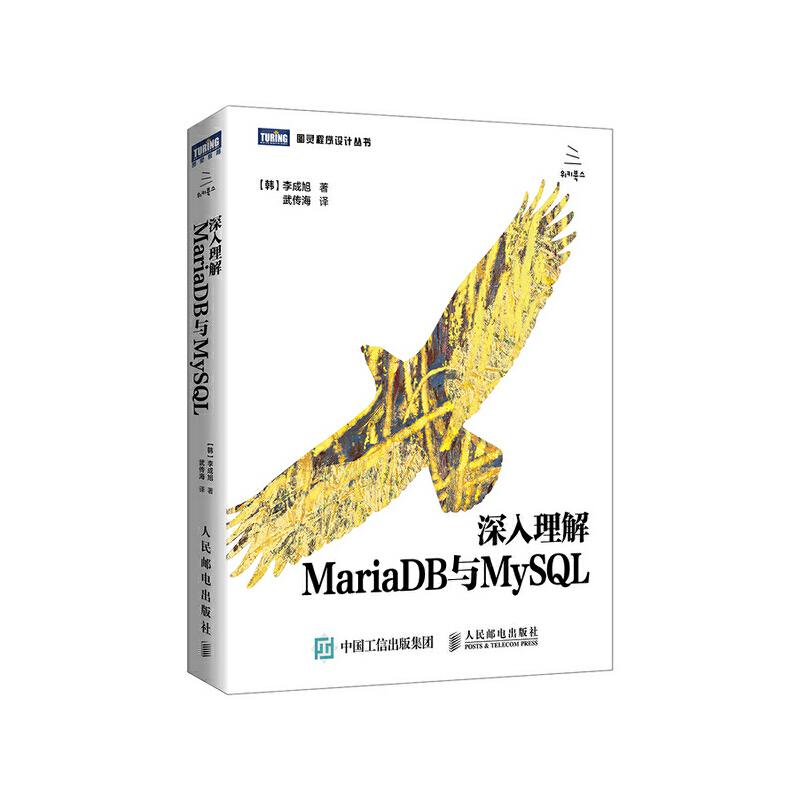 深入理解MariaDB与MySQL PDF下载