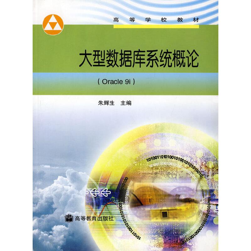 大型数据库系统概论(Oracle 9i) PDF下载