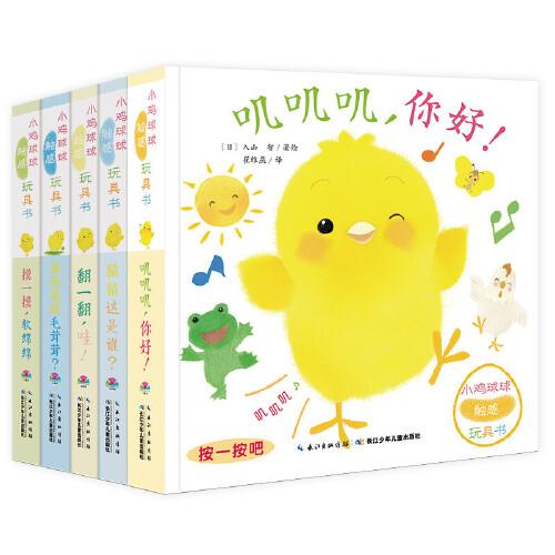 小鸡球球触感玩具书:全5册(epub,mobi,pdf,txt,azw3,mobi)电子书