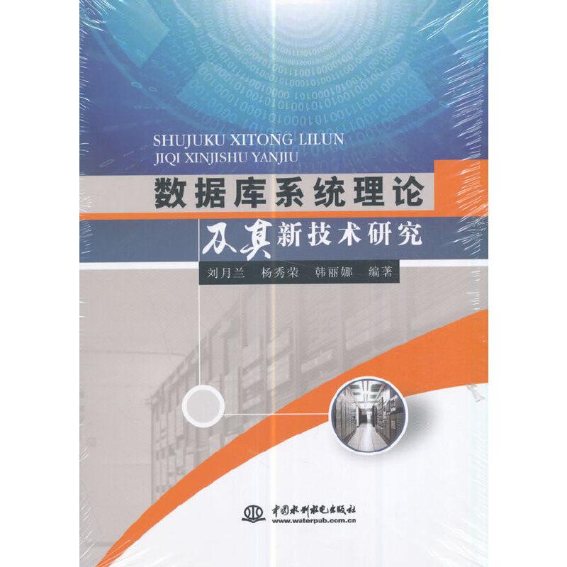 数据库系统理论及其新技术研究 PDF下载