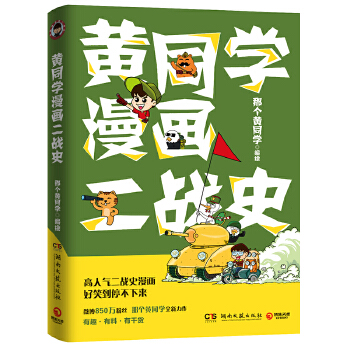 黄同学漫画二战史(epub,mobi,pdf,txt,azw3,mobi)电子书