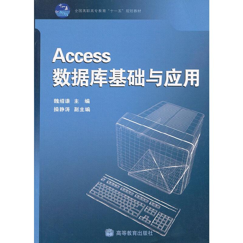 Access数据库基础与应用 PDF下载