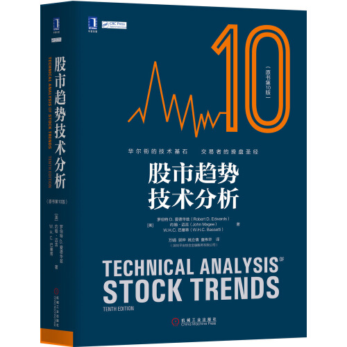 股市趋势技术分析(epub,mobi,pdf,txt,azw3,mobi)电子书