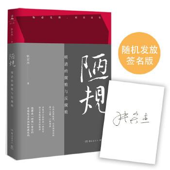 陋规:明清的腐败与反腐败(epub,mobi,pdf,txt,azw3,mobi)电子书