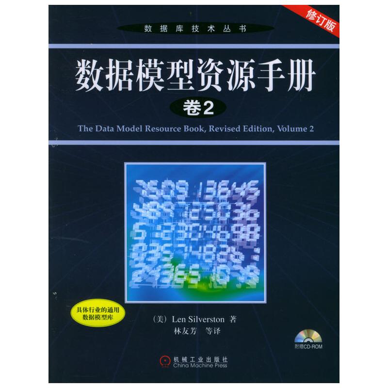 数据模型资源手册·卷2(修订版)(附光盘)——数据库技术丛书 PDF下载