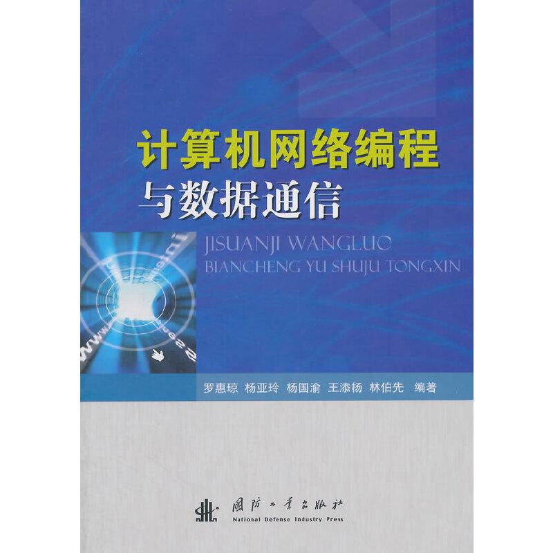 计算机网络编程与数据通信 PDF下载