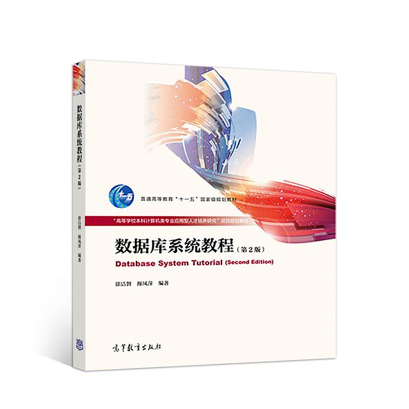 数据库系统教程(第2版) PDF下载