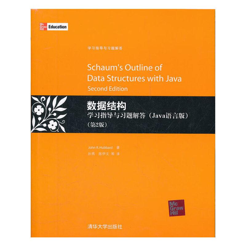数据结构学习指导与习题解答(Java语言版)(第2版) PDF下载