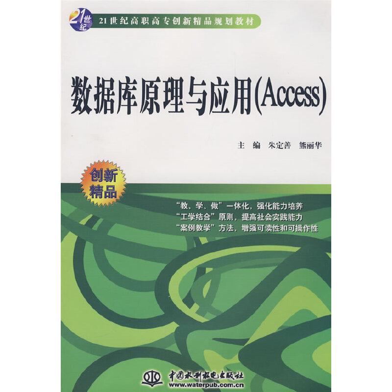 数据库原理与应用(Access) (21世纪高职高专创新精品规划教材) PDF下载