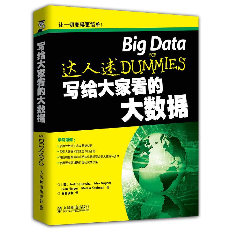 写给大家看的大数据 PDF下载
