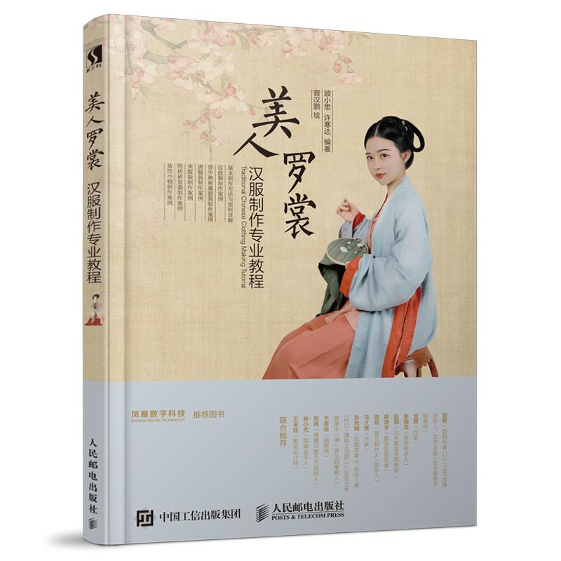 《美人罗裳 汉服制作专业教程》 作者:顾小思,许寒达 编