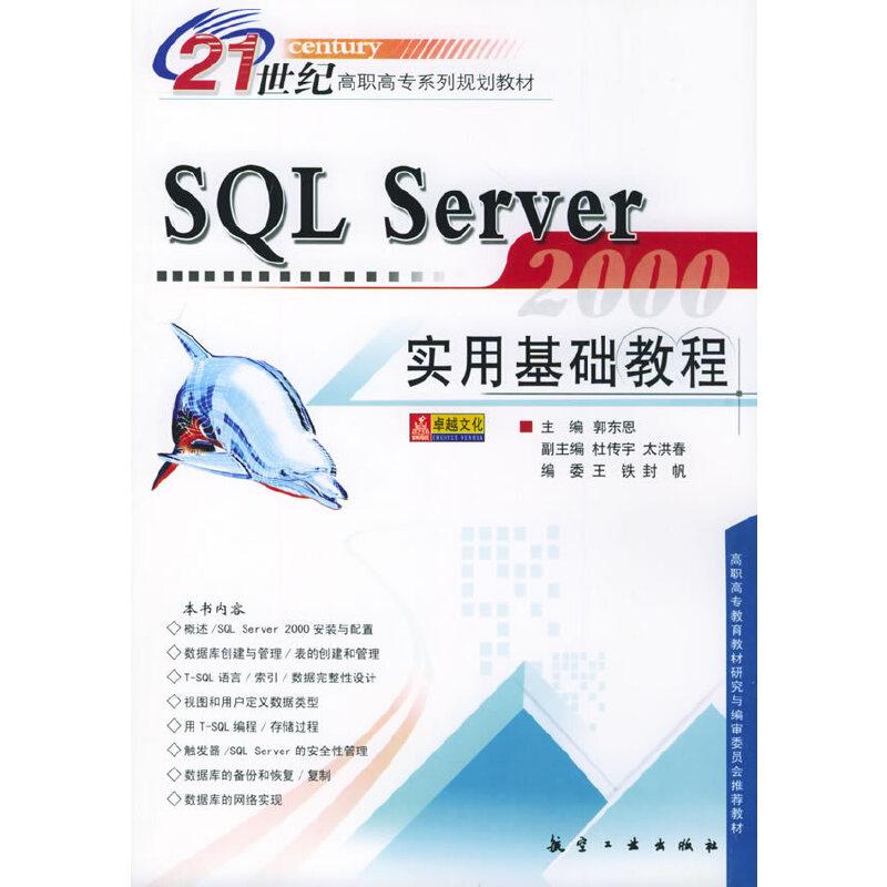 SQL Server 实用基础教程 PDF下载