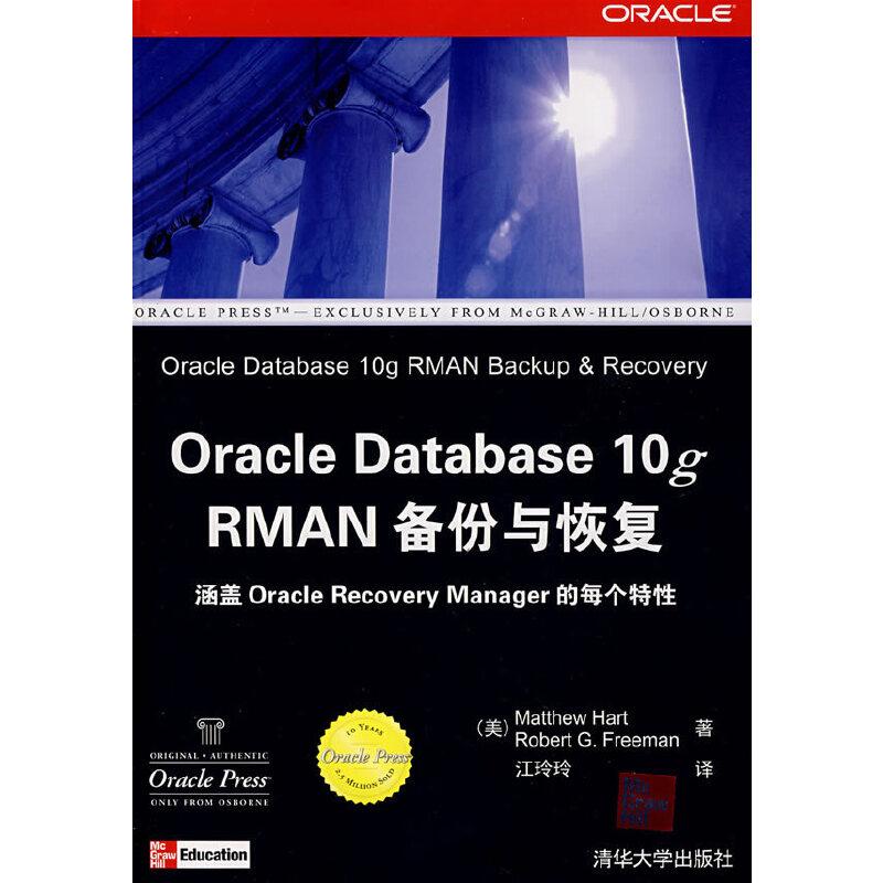 Oracle Database 10gRMAN备份与恢复 PDF下载