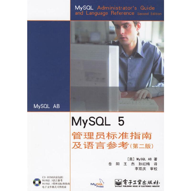 MySQL 5管理员标准指南及语言参考(第二版)(附光盘) PDF下载