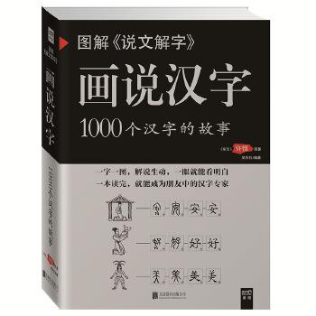 图解《说文解字》:画说汉字(epub,mobi,pdf,txt,azw3,mobi)电子书