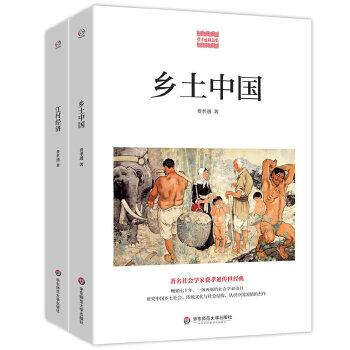 费孝通经典(epub,mobi,pdf,txt,azw3,mobi)电子书