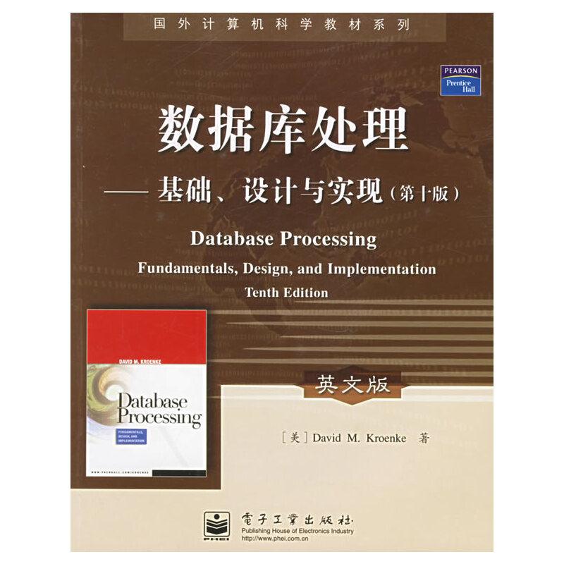数据库处理:基础、设计与实现(第十版)——国外计算机科学教材系列 PDF下载
