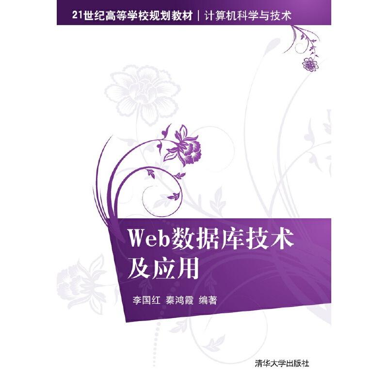 Web数据库技术及应用 PDF下载