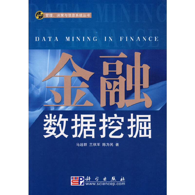 金融数据挖掘 PDF下载