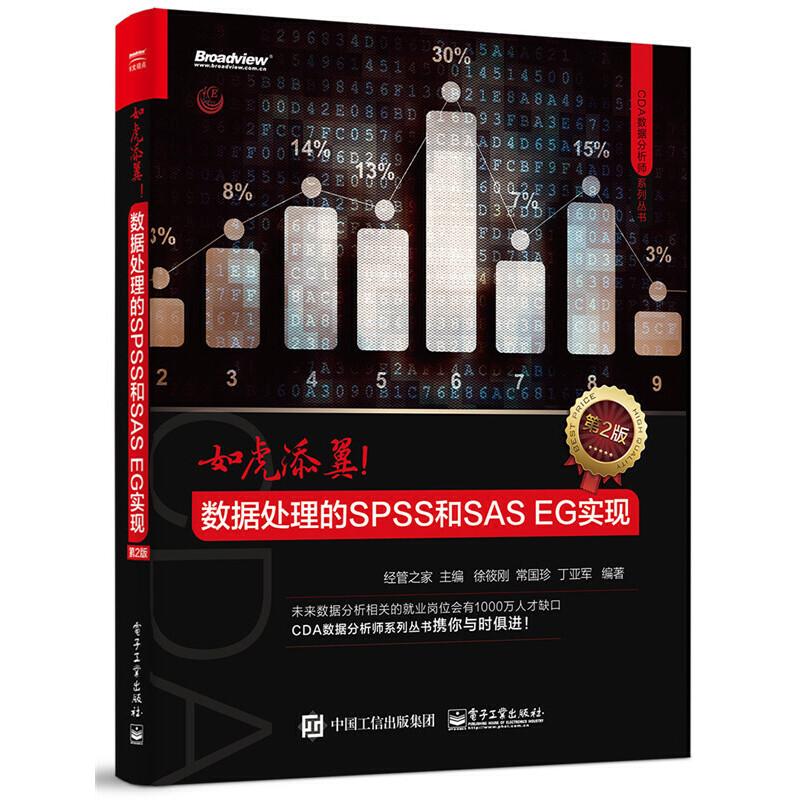如虎添翼:数据处理的SPSS和SAS EG实现(第2版) PDF下载