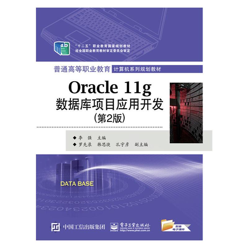 Oracle 11g数据库项目应用开发(第2版) PDF下载