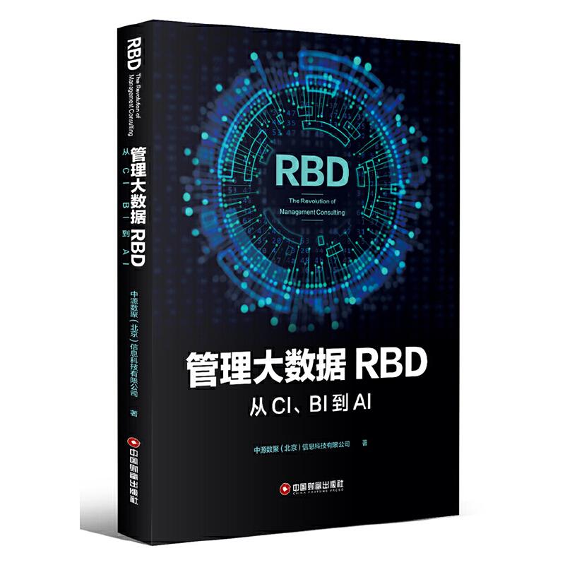 管理大数据RBD:从CI、BI到AI PDF下载